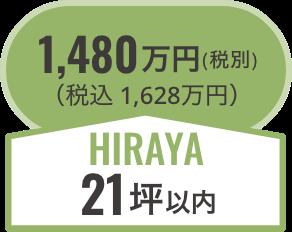 hiraya21坪以内/税別1380万円(税込1518万円)