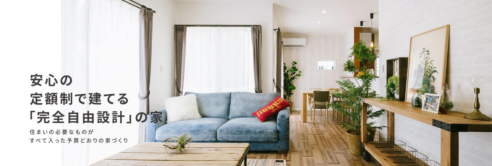 安心の定額制で建てる「完全自由設計」の家